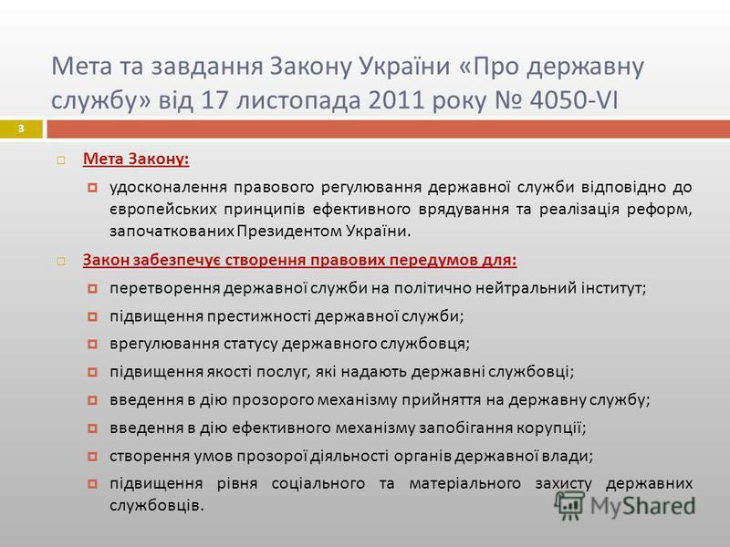 Мета та завдання Закону України « Про державну службу » від 17 листопада 2011 року 4050-VI Мета Закону : удосконалення правового регулювання державної служби відповідно до європейських принципів ефективного врядування та реалізація реформ, започатков
