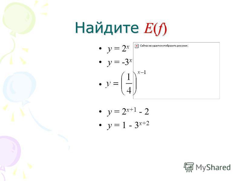 Найдите Е(f) у = 2 х у = -3 х у = 2 х+1 - 2 у = 1 - 3 х+2