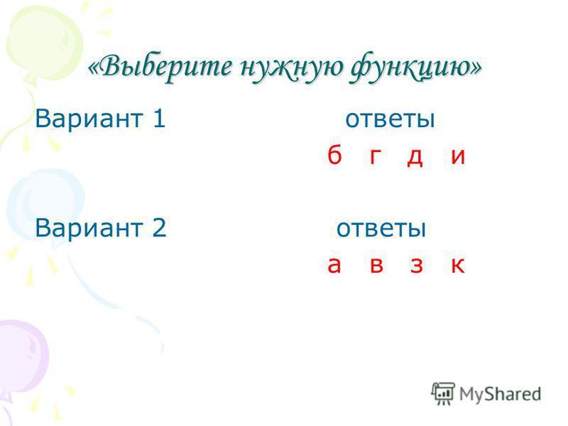 «Выберите нужную функцию» Вариант 1 ответы б г д и Вариант 2 ответы а в з к
