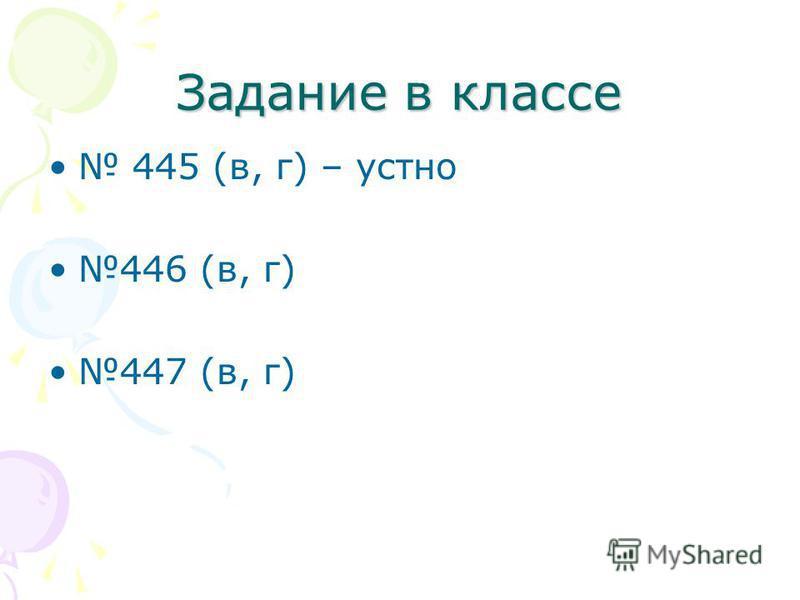 Задание в классе 445 (в, г) – устно 446 (в, г) 447 (в, г)