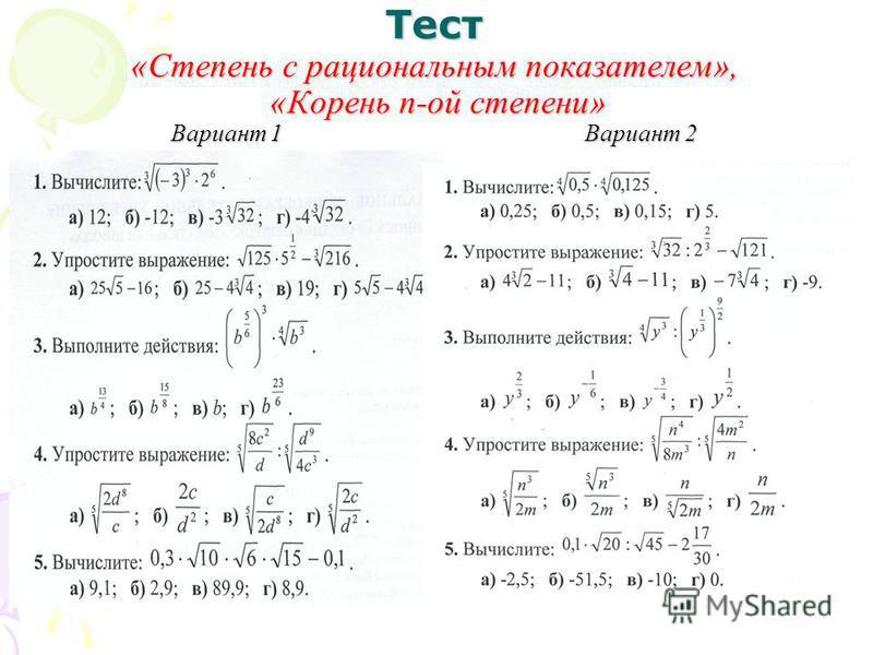 Тест «Степень с рациональным показателем», «Корень п-ой степени» Вариант 1 Вариант 2
