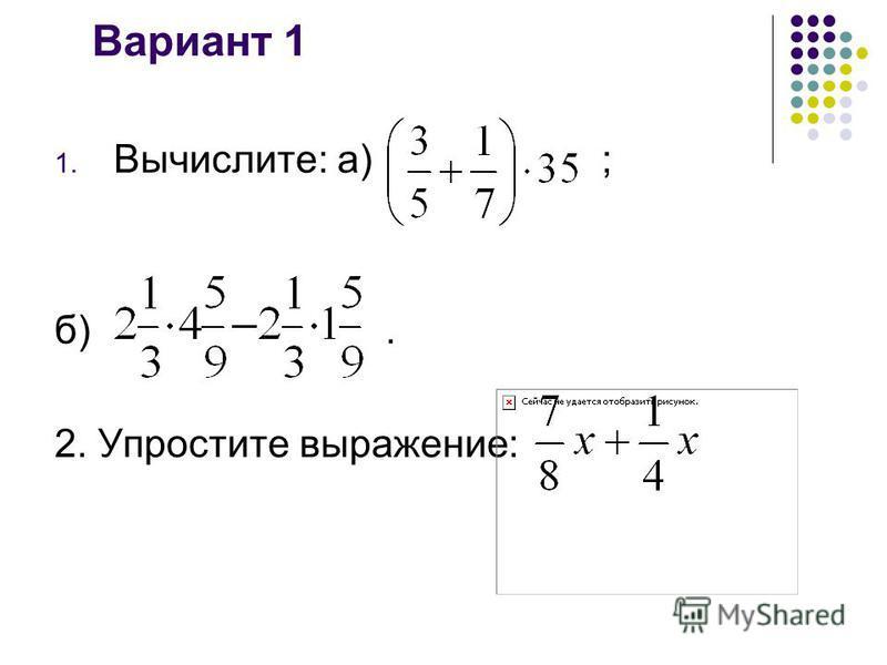 Вариант 1 1. Вычислите: а) ; б). 2. Упростите выражение: