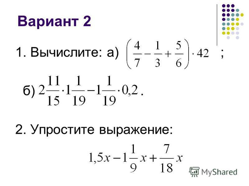 Вариант 2 1. Вычислите: а) ; б). 2. Упростите выражение: