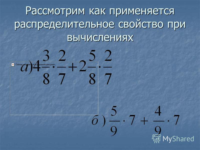 Рассмотрим как применяется распределительное свойство при вычислениях