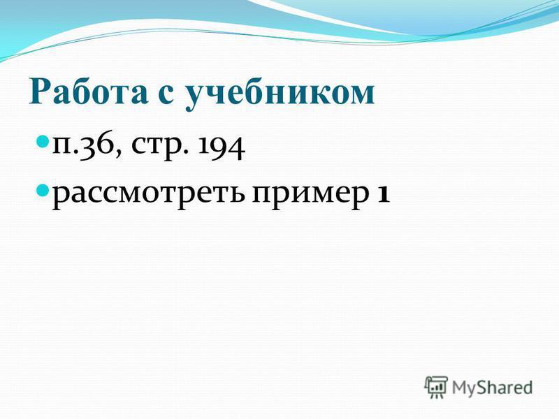 Работа с учебником п.36, стр. 194 рассмотреть пример 1