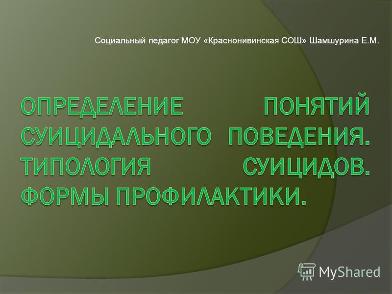 Социальный педагог МОУ «Краснонивинская СОШ» Шамшурина Е.М.