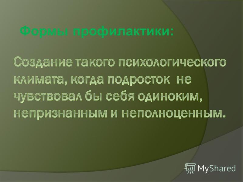 Формы профилактики: