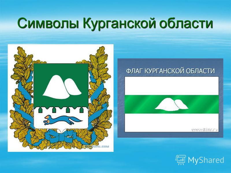 Символы Курганской области