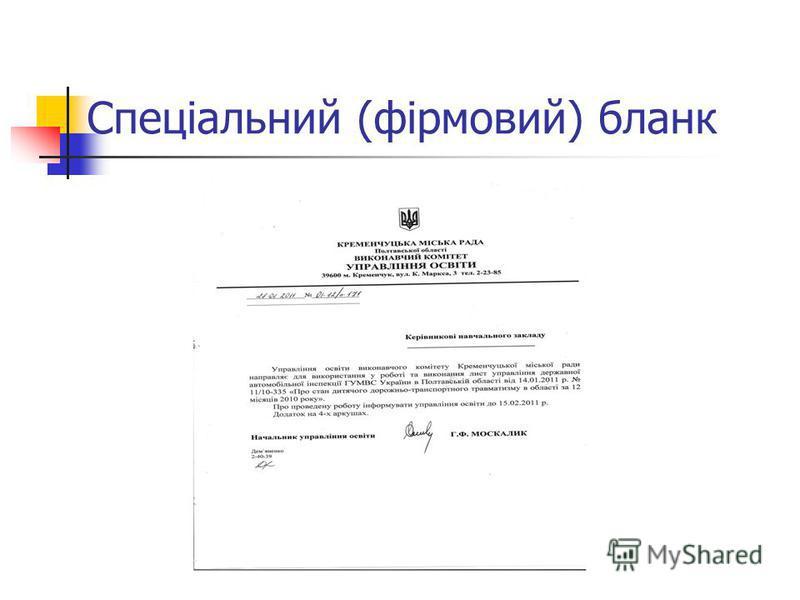 фірмовий бланк з гербом україни зразок