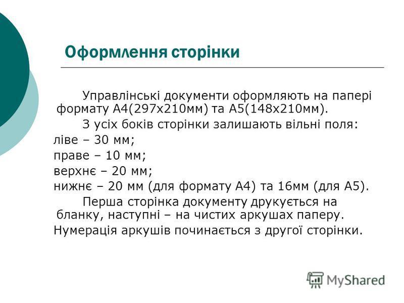 Оформлення сторінки Управлінські документи оформляють на папері формату А4(297х210мм) та А5(148х210мм). З усіх боків сторінки залишають вільні поля: ліве – 30 мм; праве – 10 мм; верхнє – 20 мм; нижнє – 20 мм (для формату А4) та 16мм (для А5). Перша с