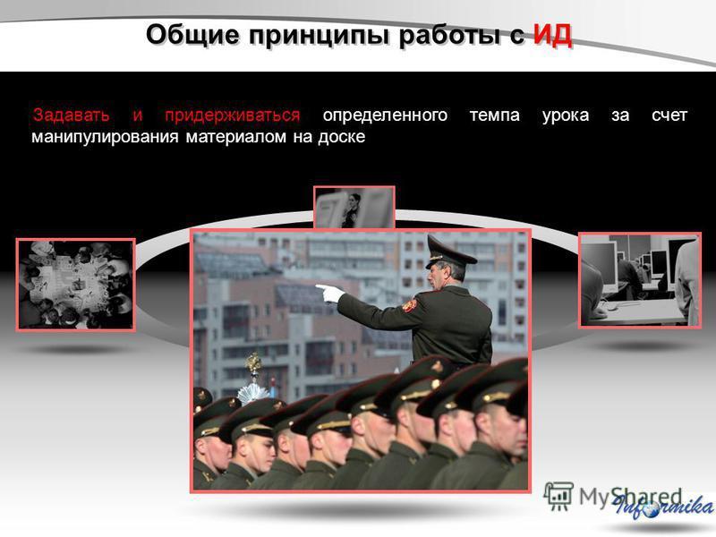 Photo Icons with motives Задавать и придерживаться определенного темпа урока за счет манипулирования материалом на доске Общие принципы работы с ИД
