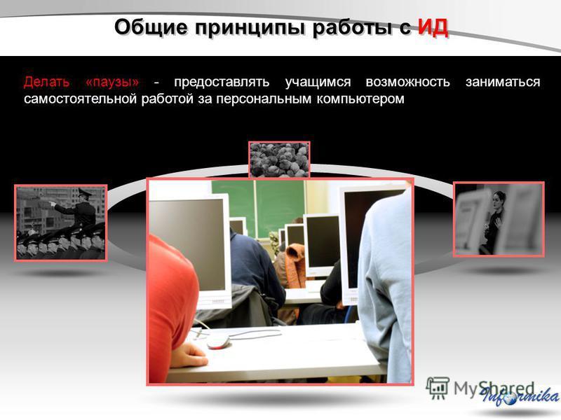 Photo Icons with motives Делать «паузы» - предоставлять учащимся возможность заниматься самостоятельной работой за персональным компьютером Общие принципы работы с ИД