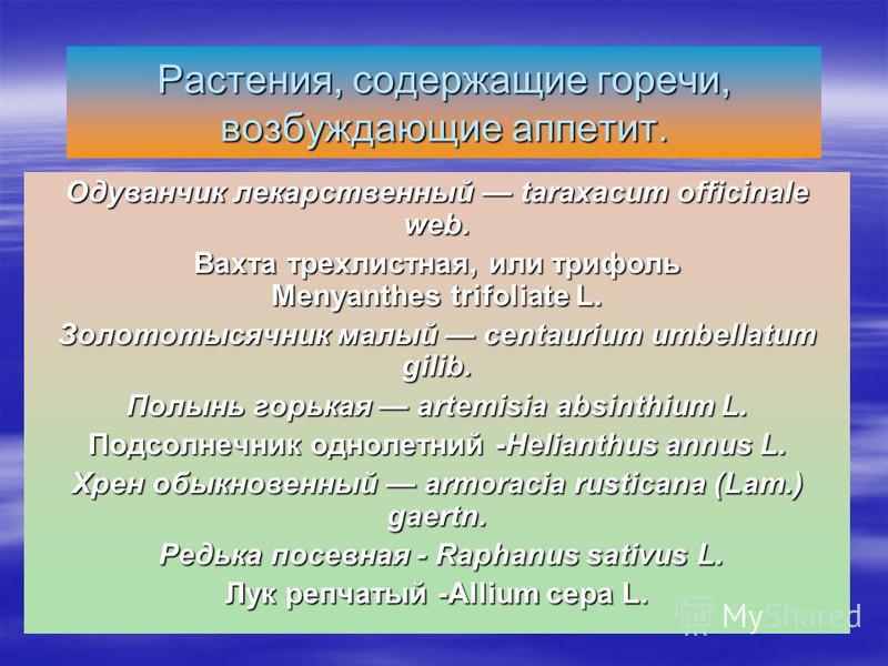 Растения, содержащие горечи, возбуждающие аппетит. Одуванчик лекарственный taraxacum officinale web. Вахта трехлистная, или трифоль Menyanthes trifoliate L. Золототысячник малый centaurium umbellatum gilib. Полынь горькая artemisia absinthium L. Подс