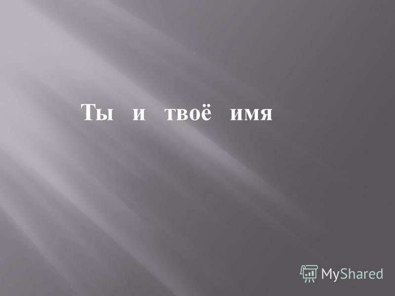 Ты и твоё имя