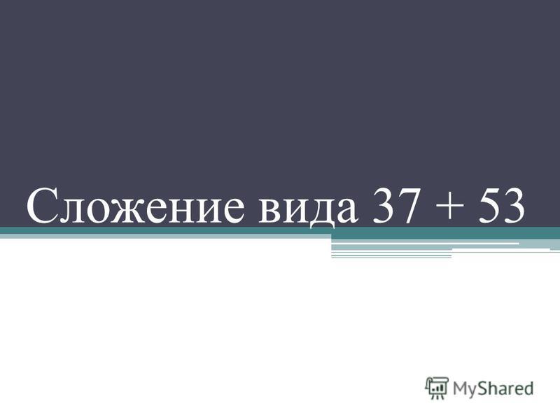 Сложение вида 37 + 53