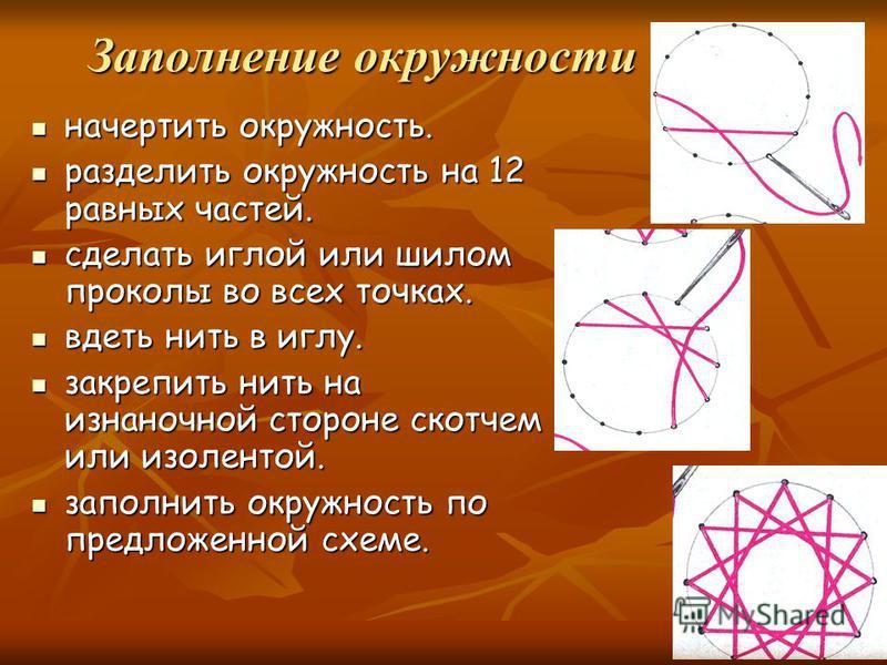 Заполнение окружности начертить окружность. начертить окружность. разделить окружность на 12 равных частей. разделить окружность на 12 равных частей. сделать иглой или шилом проколы во всех точках. сделать иглой или шилом проколы во всех точках. вдет