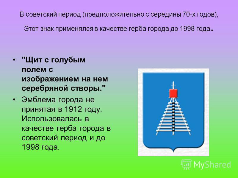В советский период (предположительно с середины 70-х годов), Этот знак применялся в качестве герба города до 1998 года.