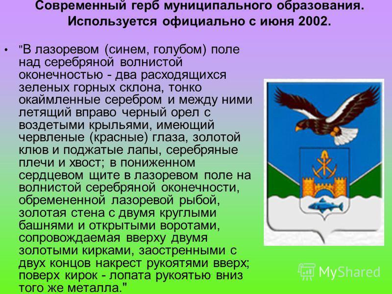 Современный герб муниципального образования. Используется официально с июня 2002.