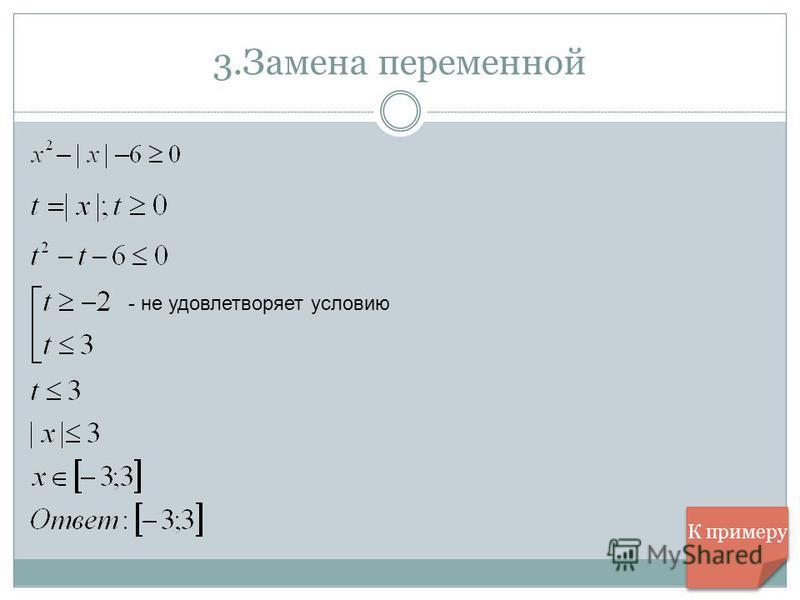 3. Замена переменной К примеру - не удовлетворяет условию