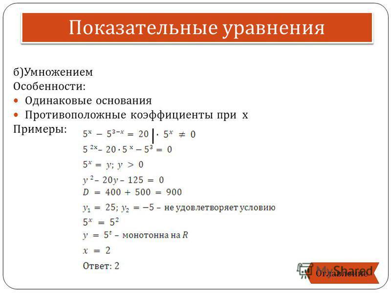 б ) Умножением Особенности : Одинаковые основания Противоположные коэффициенты при х Примеры : Показательные уравнения Оглавление