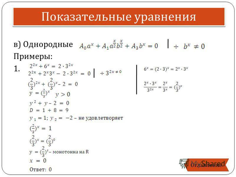 в ) Однородные Примеры : 1. Показательные уравнения Оглавление