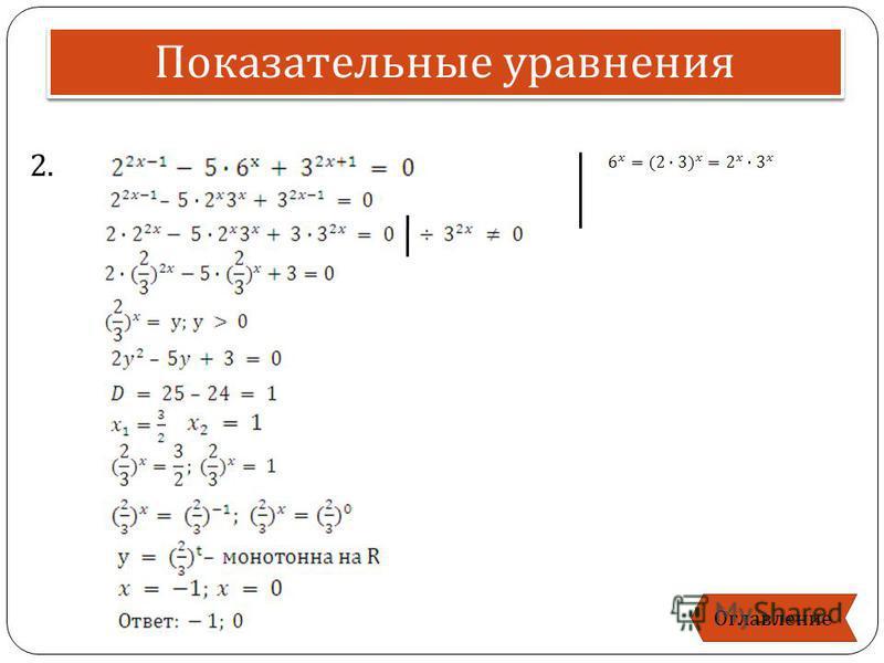 2. Показательные уравнения Оглавление
