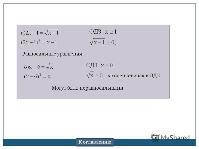 К оглавлению Равносильные уравнения x-6 меняет знак в ОДЗ Могут быть неравносильными