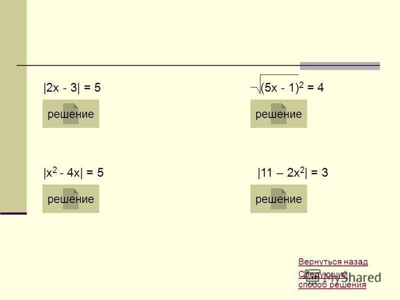 Вернуться назад |2x - 3| = 5 (5x - 1) 2 = 4 решение Следующий способ решения решение |x 2 - 4x| = 5 решение |11 – 2x 2 | = 3 решение