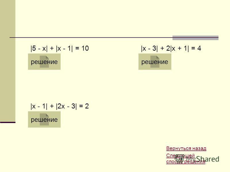 |5 - x| + |x - 1| = 10 решение |x - 1| + |2x - 3| = 2 решение |x - 3| + 2|x + 1| = 4 решение Вернуться назад Следующей способ решения