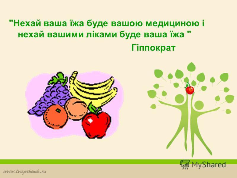Нехай ваша їжа буде вашою медициною і нехай вашими ліками буде ваша їжа  Гіппократ