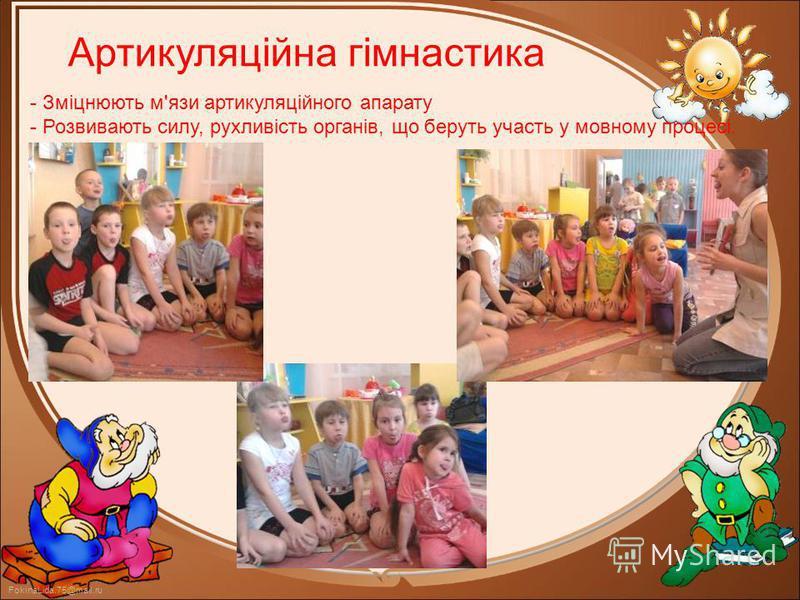 FokinaLida.75@mail.ru - Зміцнюють м'язи артикуляційного апарату - Розвивають силу, рухливість органів, що беруть участь у мовному процесі. Артикуляційна гімнастика