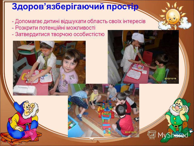 FokinaLida.75@mail.ru Здоровязберігаючий простір - Допомагає дитині відшукати область своїх інтересів - Розкрити потенційні можливості - Затвердитися творчою особистістю