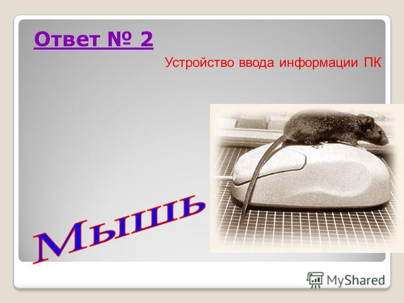 Задание 2 Расшифровав ребус, вы узнаете название устройства ввода информации ПК