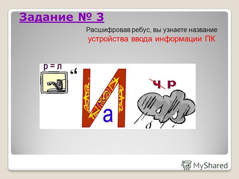 Ответ 2 Устройство ввода информации ПК