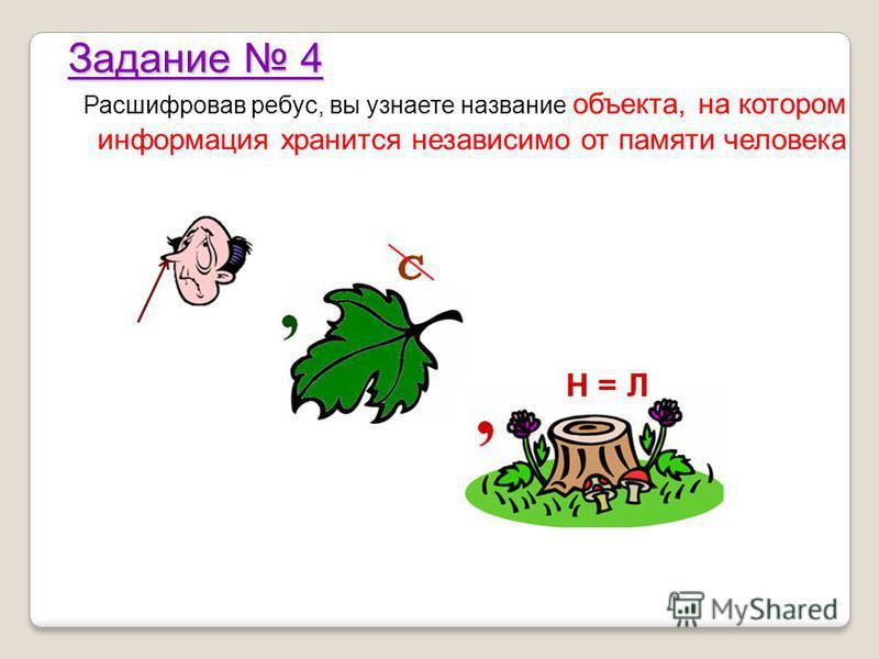 Ответ 3 Устройство ввода информации ПК