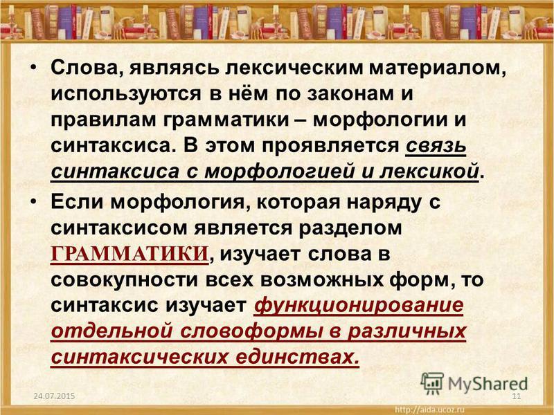 Слова, являясь лексическим материалом, используются в нём по законам и правилам грамматики – морфологии и синтаксиса. В этом проявляется связь синтаксиса с морфологией и лексикой. Если морфология, которая наряду с синтаксисом является разделом ГРАММА