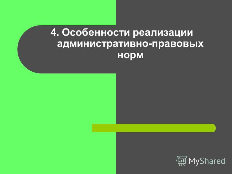 4. Особенности реализации административно-правовых норм