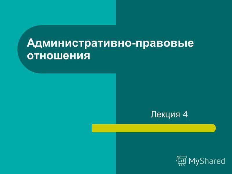 Административно-правовые отношения Лекция 4