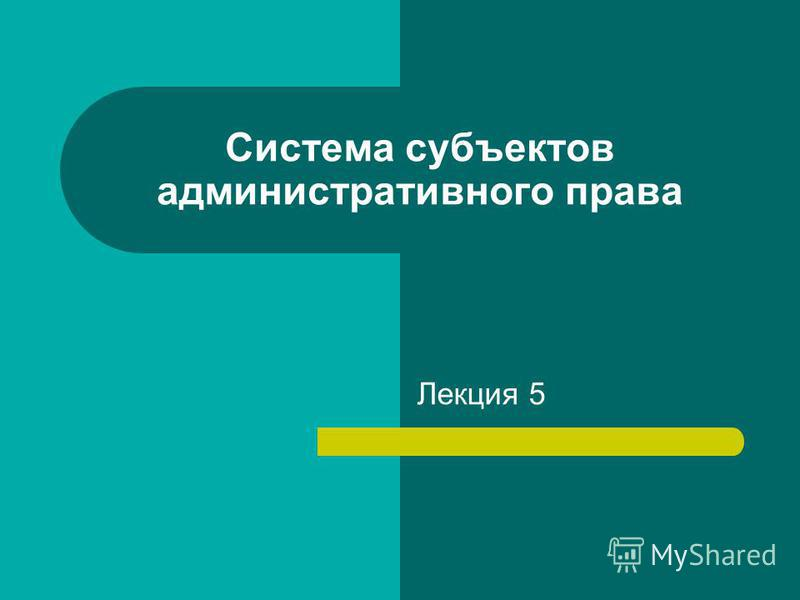 Система субъектов административного права Лекция 5