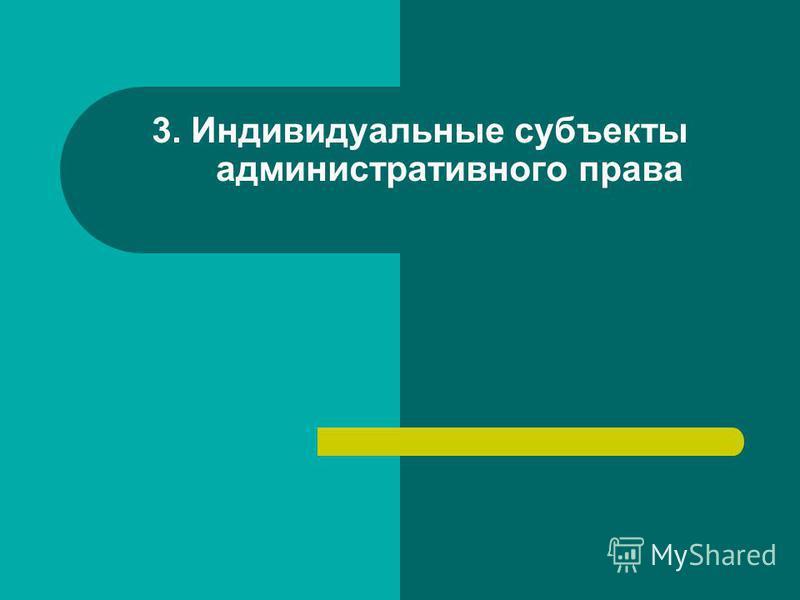 3. Индивидуальные субъекты административного права