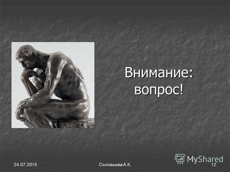 24.07.2015Соловьева А.К.12 Внимание: вопрос!
