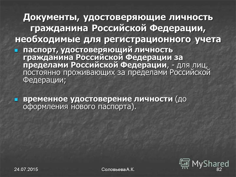 24.07.2015Соловьева А.К.82 Документы, удостоверяющие личность гражданина Российской Федерации, необходимые для регистрационного учета паспорт, удостоверяющий личность гражданина Российской Федерации за пределами Российской Федерации, - для лиц, посто