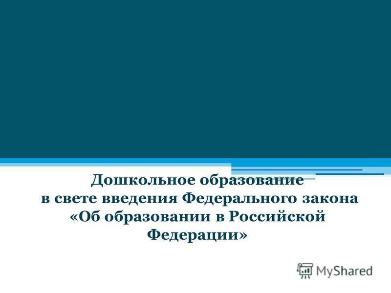 Дошкольное образование в свете введения Федерального закона «Об образовании в Российской Федерации»