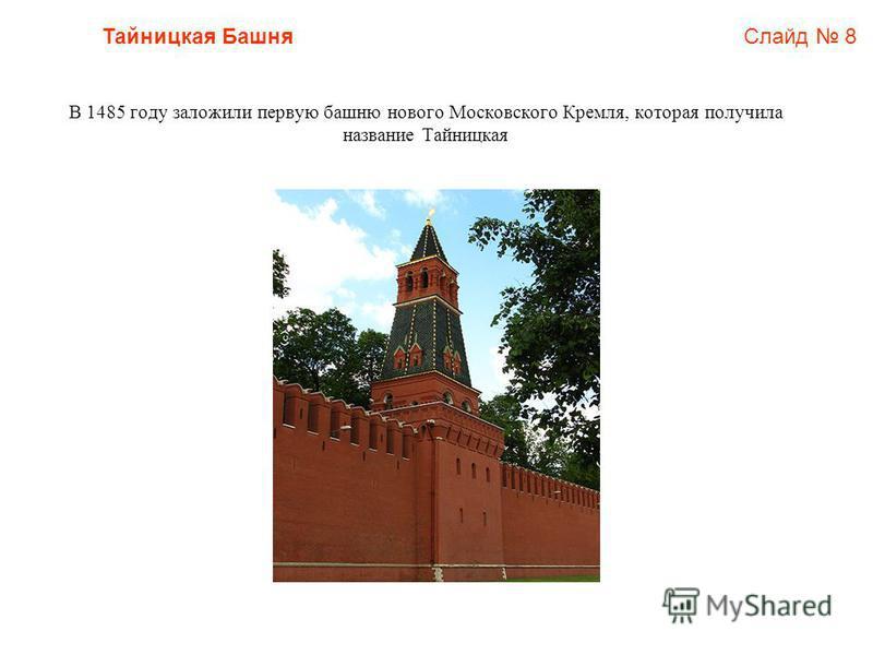 В 1485 году заложили первую башню нового Московского Кремля, которая получила название Тайницкая Тайницкая Башня Слайд 8