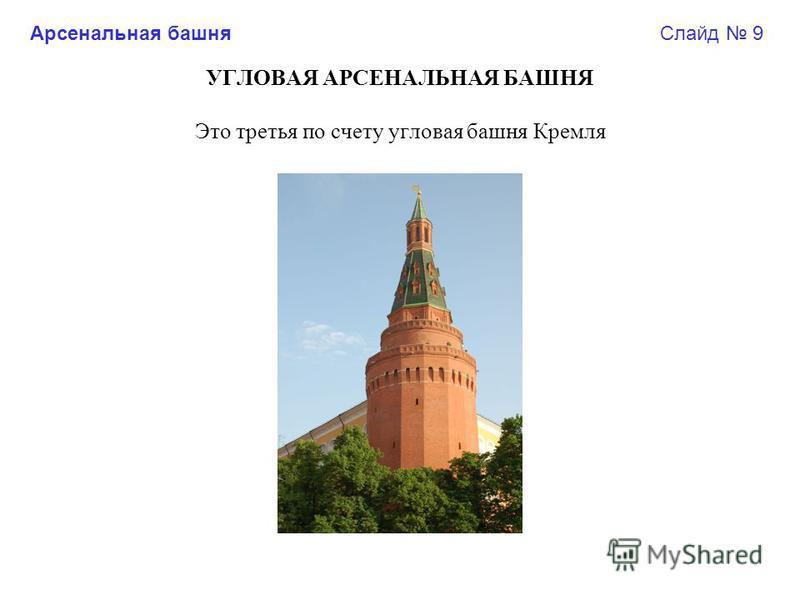 УГЛОВАЯ АРСЕНАЛЬНАЯ БАШНЯ Это третья по счету угловая башня Кремля Арсенальная башня Слайд 9