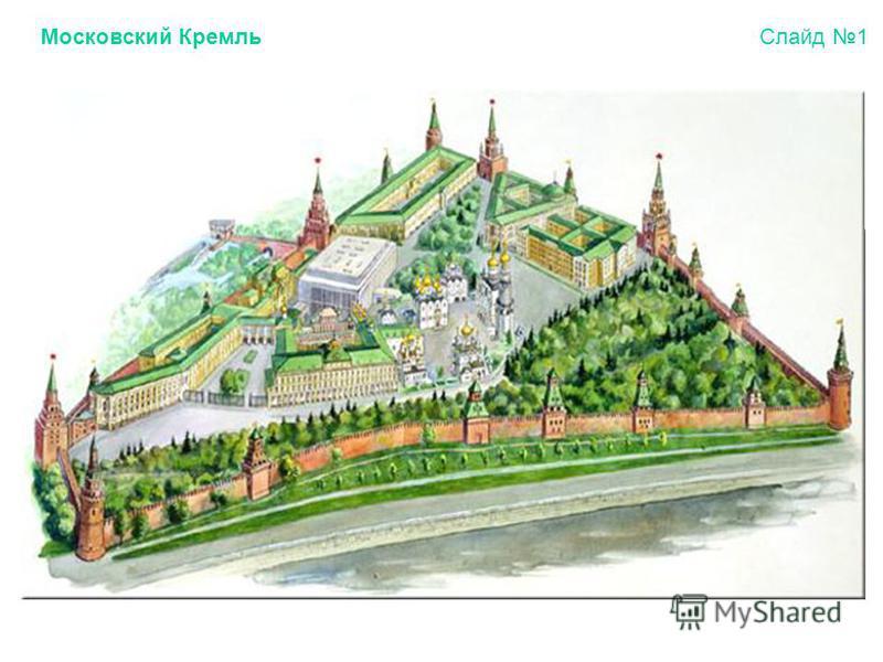 Московский Кремль Слайд 1