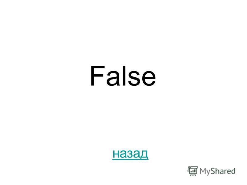 False назад