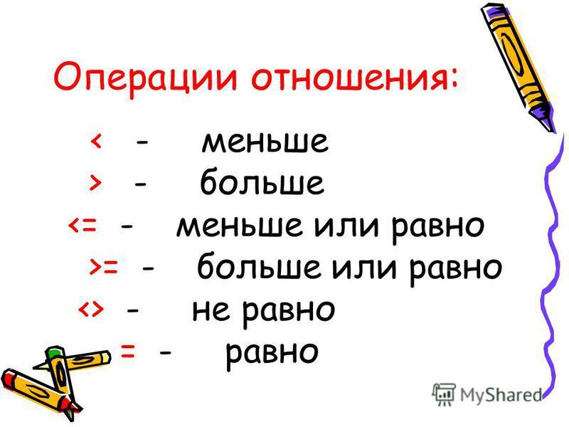 Операции отношения: < - меньше > - больше <= - меньше или равно >= - больше или равно <> - не равно = - равно