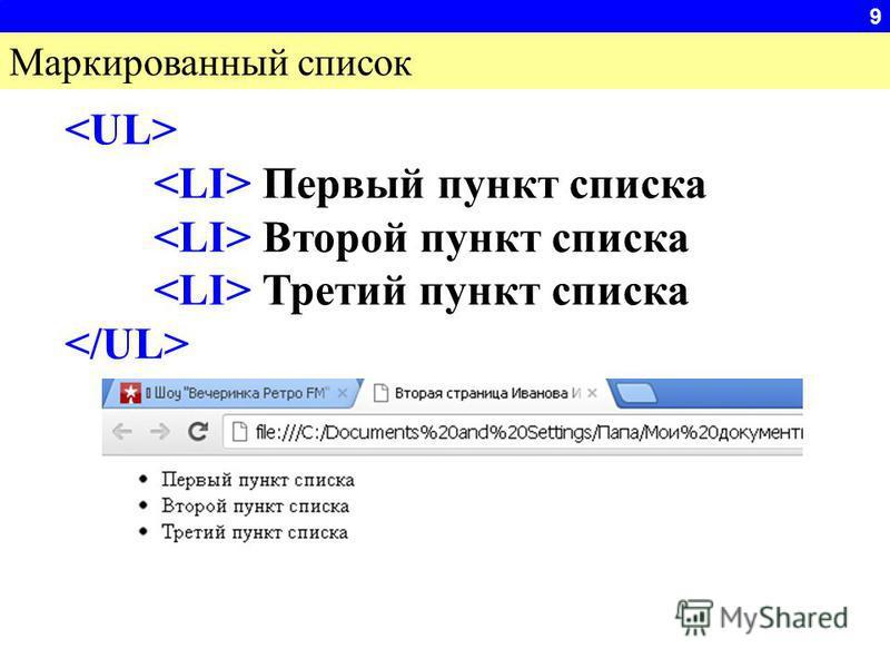 9 Первый пункт списка Второй пункт списка Третий пункт списка Маркированный список