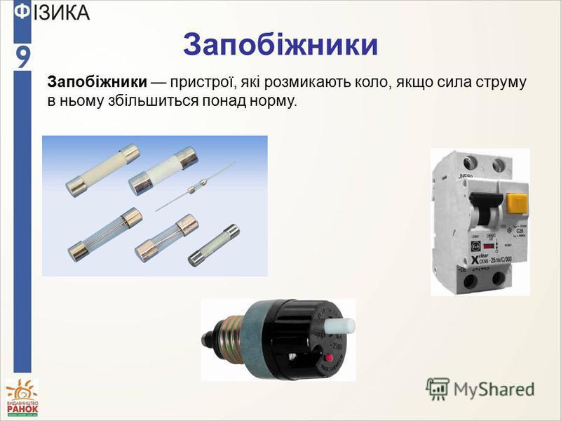 Запобіжники Запобіжники пристрої, які розмикають коло, якщо сила струму в ньому збільшиться понад норму.